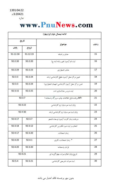 تقویم آموزشی دانشگاه پیام نور