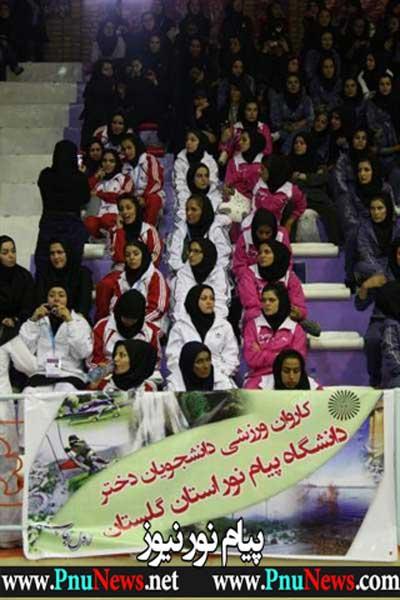 ششمین المپیاد ورزشی دانشجویان دختر پیام نور