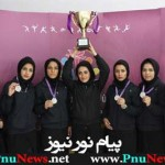 تصاویر ششمین المپیاد ورزشی دانشجویان دختر پیام نور